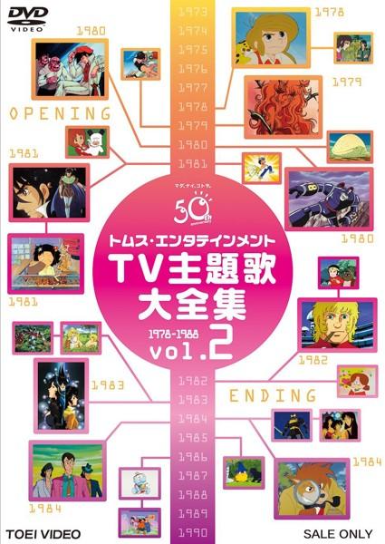 トムス・エンタテインメントTV主題歌大全集 VOL.2 1978-1988