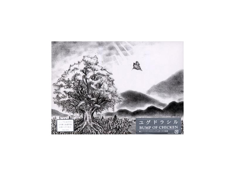 BUMP OF CHICKEN/ユグドラシル
