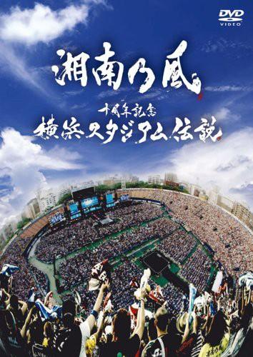 十周年記念 横浜スタジアム伝説/湘南乃風