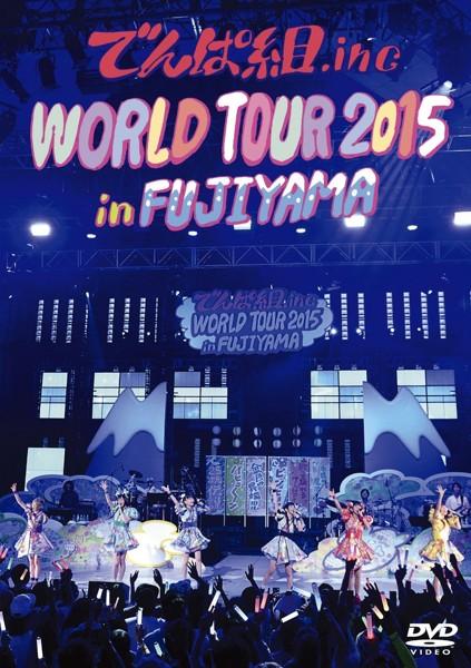 WORLD TOUR 2015 in FUJIYAMA/でんぱ組.inc