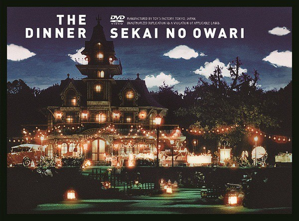The Dinner/SEKAI NO OWARI