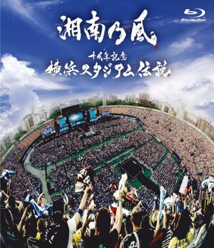 十周年記念 横浜スタジアム伝説/湘南乃風 (ブルーレイディスク)