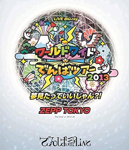 ワールドワイド☆でんぱツアー2013 夢見たっていいじゃん?! in ZEPP TOKYO/でんぱ組.inc (ブルーレイディスク)