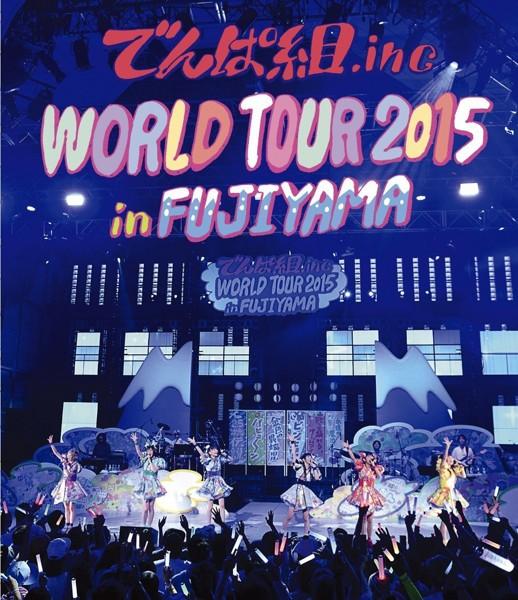 WORLD TOUR 2015 in FUJIYAMA/でんぱ組.inc (ブルーレイディスク)