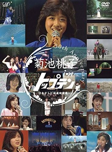 30th anniversary 菊池桃子 in トップテン-日本テレビ秘蔵映像集-/菊池桃子