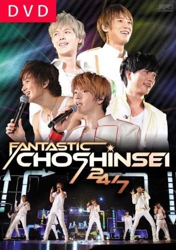FANTASTIC CHOSHINSEI 24/7/超新星