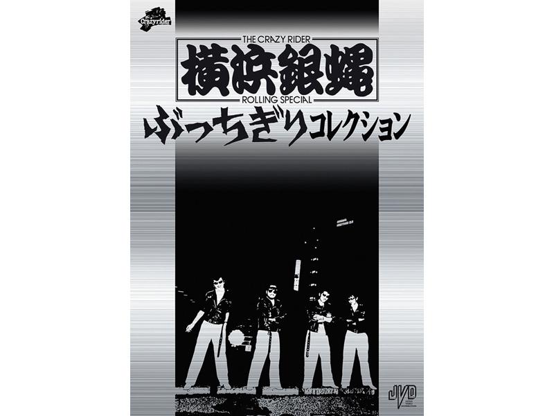 ぶっちぎりコレクション/横浜銀蝿 (初回限定版)