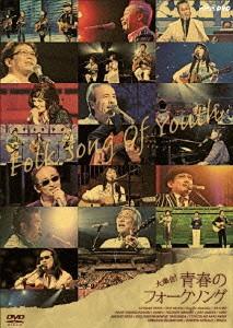 BS永遠の音楽 大集合!青春フォークソング