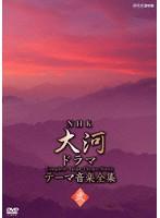 n 636nsds16113ps NHK大河ドラマ テーマ音楽全集 弐