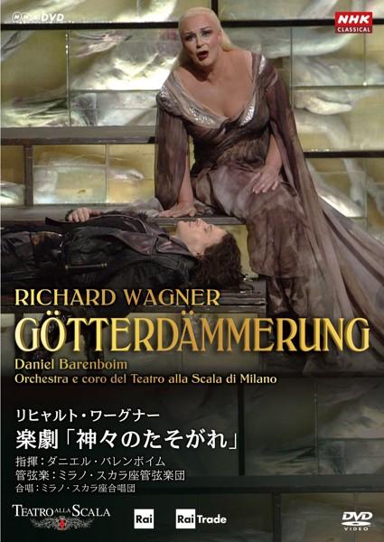 リヒャルト・ワーグナー 楽劇「神々のたそがれ」