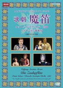 NHKクラシカル モーツァルト 歌劇『魔笛』/スウィトナー指揮 ベルリン国立歌劇場 1980年日本公演