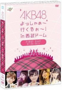 AKB48 よっしゃぁ〜行くぞぉ〜!in 西武ドーム 第一公演DVD/AKB48