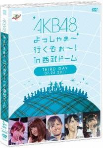 AKB48 よっしゃぁ〜行くぞぉ〜!in 西武ドーム 第三公演DVD/AKB48