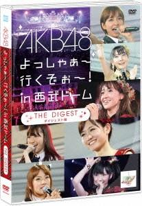 AKB48 よっしゃぁ〜行くぞぉ〜!in 西武ドーム ダイジェスト盤DVD/AKB48