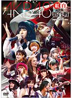 n 645akbd2109ps AKB48 紅白対抗歌合戦/AKB48