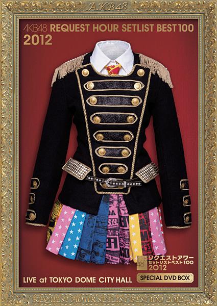 AKB48 リクエストアワーセットリストベスト100 2012 スペシャルDVD-BOX ヘビーローテーションVer./AKB48 (初回生産限定盤)