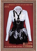AKB48 リクエストアワーセットリストベスト100 2012 スペシャルDVD-BOX 孤独なランナーVer./AKB48 (初回生産限定盤)