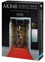 AKB48 リクエストアワーセットリストベスト100 2013 4DAYS BOX/AKB48 (ブルーレイディスク)
