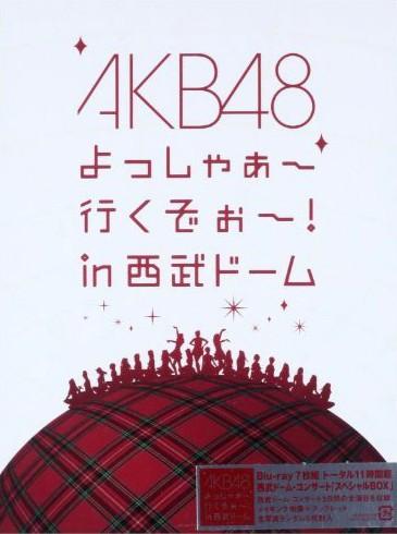 AKB48 よっしゃぁ〜行くぞぉ〜!in 西武ドーム スペシャルBOX/AKB48 (ブルーレイディスク)