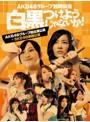 AKB48グループ臨時総会~白黒つけようじゃないか!~(AKB48グループ総出演公演+SKE48単独公演)/AKB48