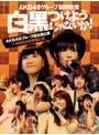 AKB48グループ臨時総会~白黒つけようじゃないか!~(AKB48グループ総出演公演+NMB48単独公演)/AKB48