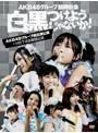 AKB48グループ臨時総会~白黒つけようじゃないか!~(AKB48グループ総出演公演+HKT48単独公演)/AKB48