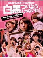 AKB48グループ臨時総会~白黒つけようじゃないか!~(AKB48グループ総出演公演+AKB48単独公演)/AKB48 (ブルーレイディスク)