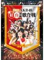 第3回 AKB48 紅白対抗歌合戦/AKB48