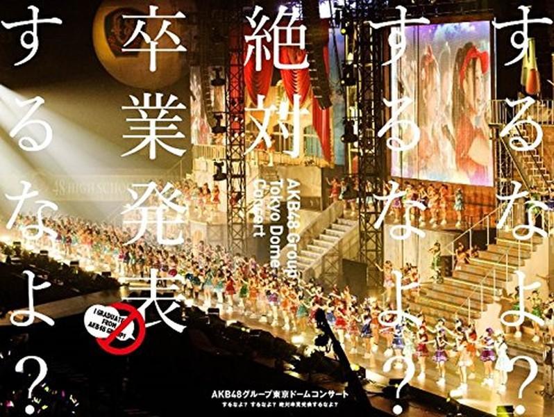 AKB49グループ東京ドームコンサート〜するなよ?するなよ?絶対卒業発表するなよ?〜/AKB48 (ブルーレイディスク)
