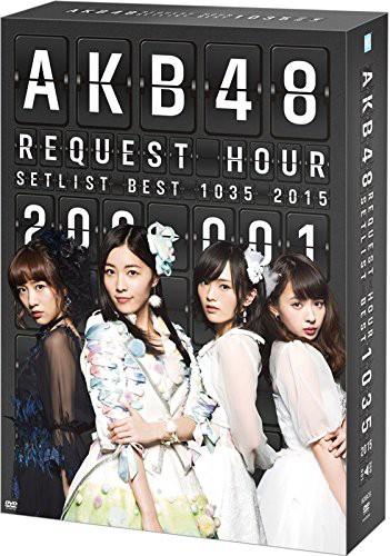 AKB48 リクエストアワーセットリストベスト1035 2015 (200〜1ver.) スペシャルBOX/AKB48