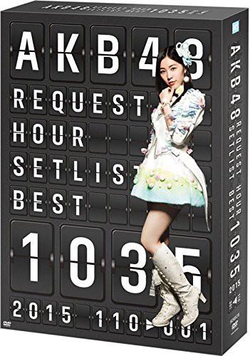 AKB48 リクエストアワーセットリストベスト1035 2015 (110〜1ver.) スペシャルBOX/AKB48