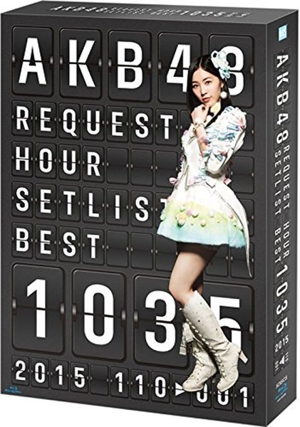 AKB48 リクエストアワーセットリストベスト1035 2015 (110〜1ver.) スペシャルBOX/AKB48 (ブルーレイディスク)