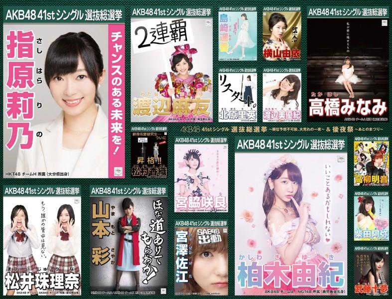 AKB48 41stシングル 選抜総選挙〜順位予想不可能、大荒れの一夜〜&後夜祭〜あとのまつり〜