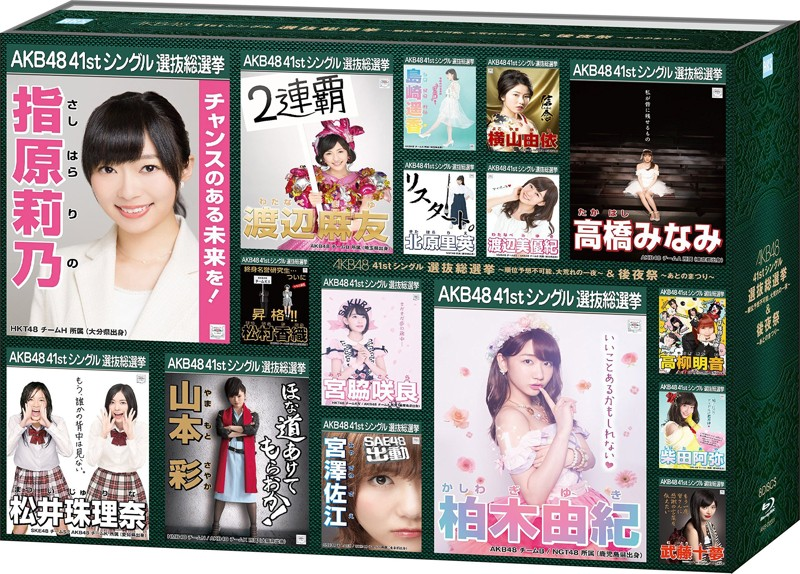 AKB48 41stシングル 選抜総選挙〜順位予想不可能、大荒れの一夜〜&後夜祭〜あとのまつり〜 (ブルーレイディスク)