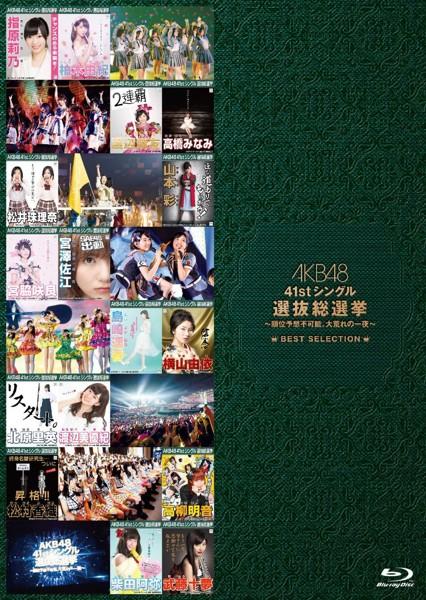 AKB48 41stシングル 選抜総選挙〜順位予想不可能、大荒れの一夜〜BEST SELECTION (ブルーレイディスク)