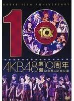 AKB48劇場10周年 記念祭&記念公演/AKB48