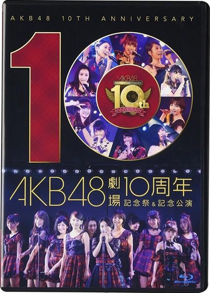 AKB48劇場10周年 記念祭&記念公演/AKB48 (ブルーレイディスク)