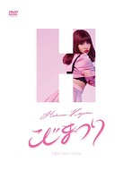 こじまつり〜小嶋陽菜感謝祭〜/AKB48