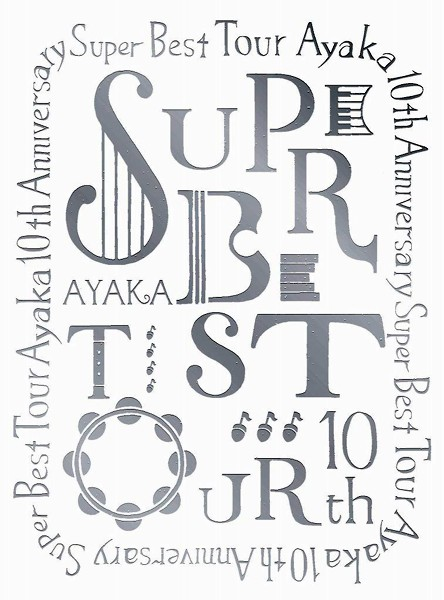 絢香 10th Anniversary SUPER BEST TOUR/絢香