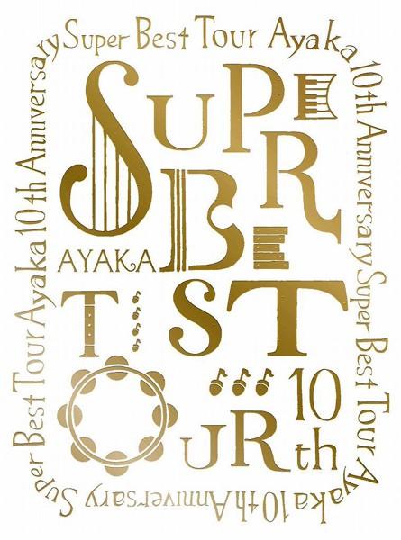 絢香 10th Anniversary SUPER BEST TOUR/絢香 (ブルーレイディスク)