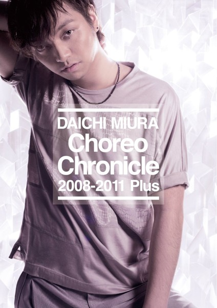 Choreo Chronicle 2008-2011 Plus/三浦大知