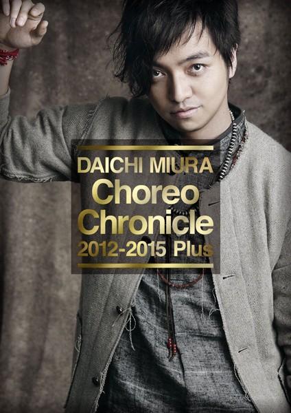 Choreo Chronicle 2012-2015 Plus/三浦大知