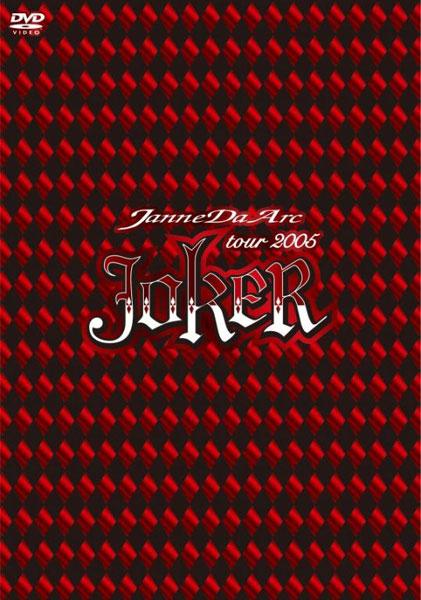 tour 2005 'JOKER'/Janne Da Arc