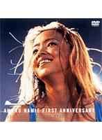 AMURO NAMIE FIRST ANNIVERSARY 1996 LIVE AT MARINE STADIUM[AVBD-91023][DVD] 製品画像