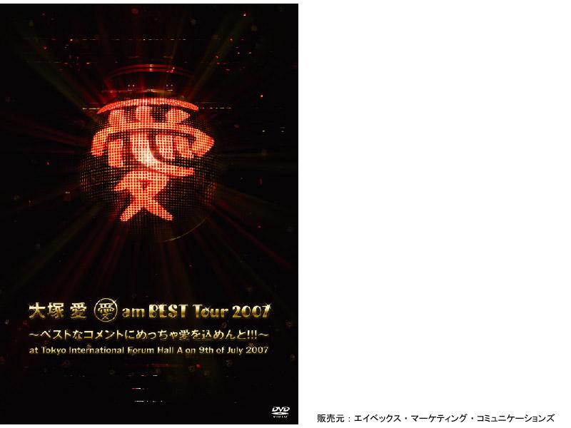 愛 am BEST Tour 2007〜ベストなコメントにめっちゃ愛を込めんと!!!〜at Tokyo International Forum Hall A on 9th of July 2007/大塚愛 (スペシャル盤)