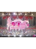 指原莉乃プロデュース 第一回ゆび祭り~アイドル臨時総会~