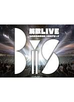 BiS解散LIVE 「BiSなりの武道館」/BiS