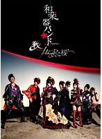 和楽器バンド 戦-ikusa-