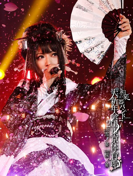 和楽器バンド大新年会2017東京体育館-雪ノ宴・桜ノ宴-/和楽器バンド(初回生産限定盤B)