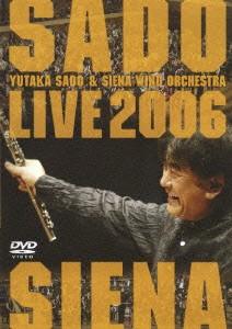 佐渡裕&シエナ・ウインド・オーケストラ/アフリカン・シンフォニー ブラスの祭典 ライヴ2006